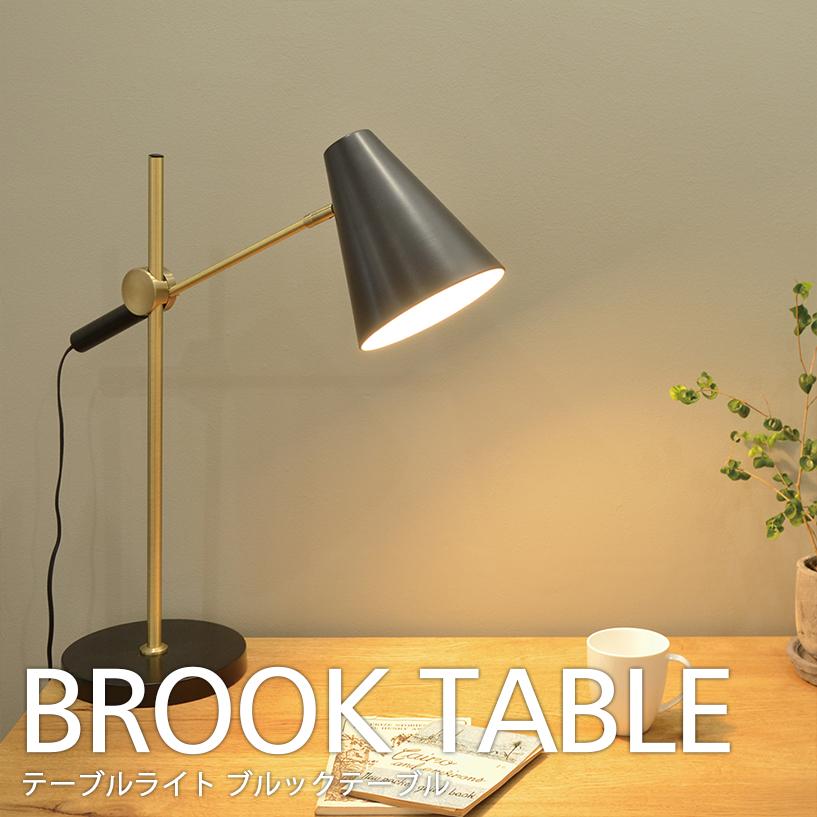 BROOK TABLE ブルック・テーブル LED電球 使用可 モダン 照明 電気 北欧 リビング 寝室 おしゃれ