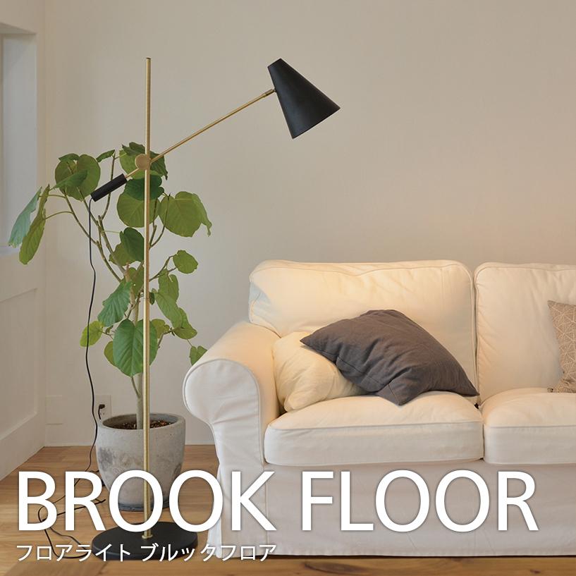 BROOK FLOOR ブルック・フロア LED電球 使用可 モダン 照明 電気 北欧 リビング 寝室 おしゃれ