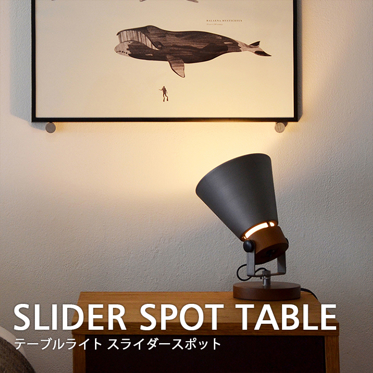 SLIDER Table LED電球 使用可 テーブルライト モダン 照明 電気 北欧 リビング 寝室 おしゃれ