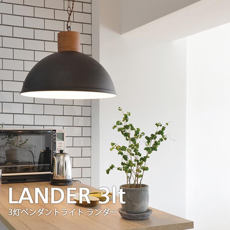 LANDER 3灯 LED電球 使用可 ペンダントライト モダン 照明 電気 北欧 リビング 寝室 おしゃれ