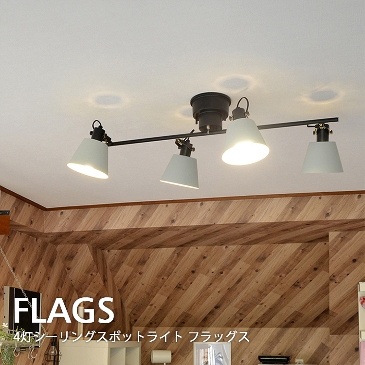 FLAGS フラッグス LED電球 使用可 シーリングライト モダン 照明 電気 北欧 リビング 寝室 おしゃれ