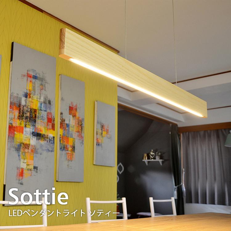 Sottie ソティー LEDペンダント LED電球 使用可 ペンダントライト モダン 照明 電気 北欧 リビング 寝室 おしゃれ