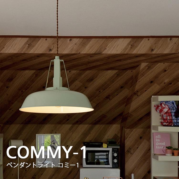 COMMY-1 コミー1 1灯 LED電球 使用可 ペンダントライト モダン 照明 電気 北欧 リビング 寝室 おしゃれ