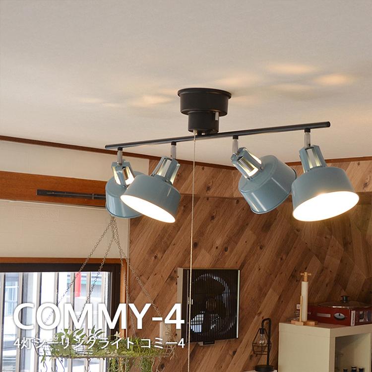 COMMY-4 コミー4 4灯 LED電球 使用可 シーリングライト モダン 照明 電気 北欧 リビング 寝室 おしゃれ