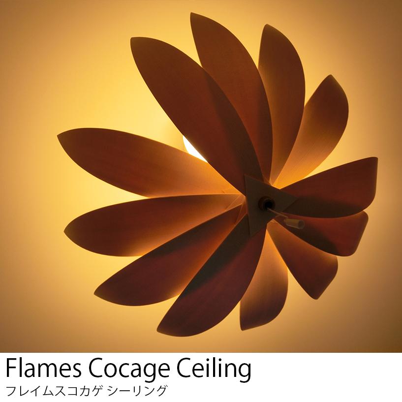 送料無料 LED電球 使用可 3灯 シーリングライト フレイムスコカゲ DC-068 日本製 【Flames】フレイムス おしゃれ レトロ(直付シーリング/簡易取付タイプ)
