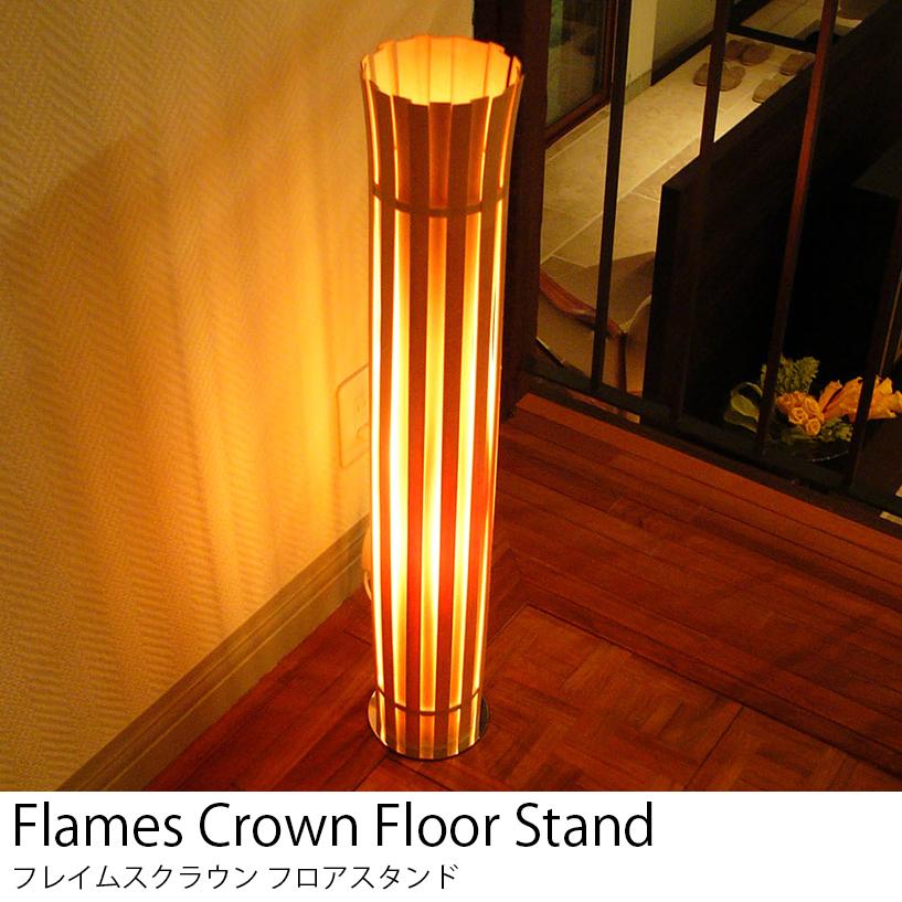 送料無料 LED電球 使用可 フロア スタンド ライト 北欧 フレイムスクラウン DF-020 日本製 【Flames】フレイムス おしゃれ レトロ