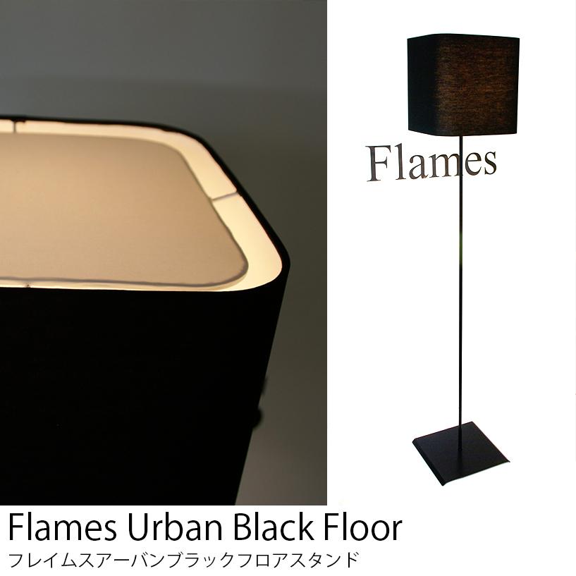 送料無料 LED電球 使用可 フロア スタンド ライト 北欧 フレイムスアーバンブラック DF-041B 日本製 【Flames】フレイムス おしゃれ レトロ