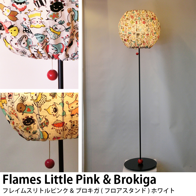 送料無料 LED電球 使用可 フロア スタンド ライト 北欧 フレイムスリトルピンク&ブロキガフロアスタンド DF-071 日本製 【Flames】フレイムス おしゃれ レトロ