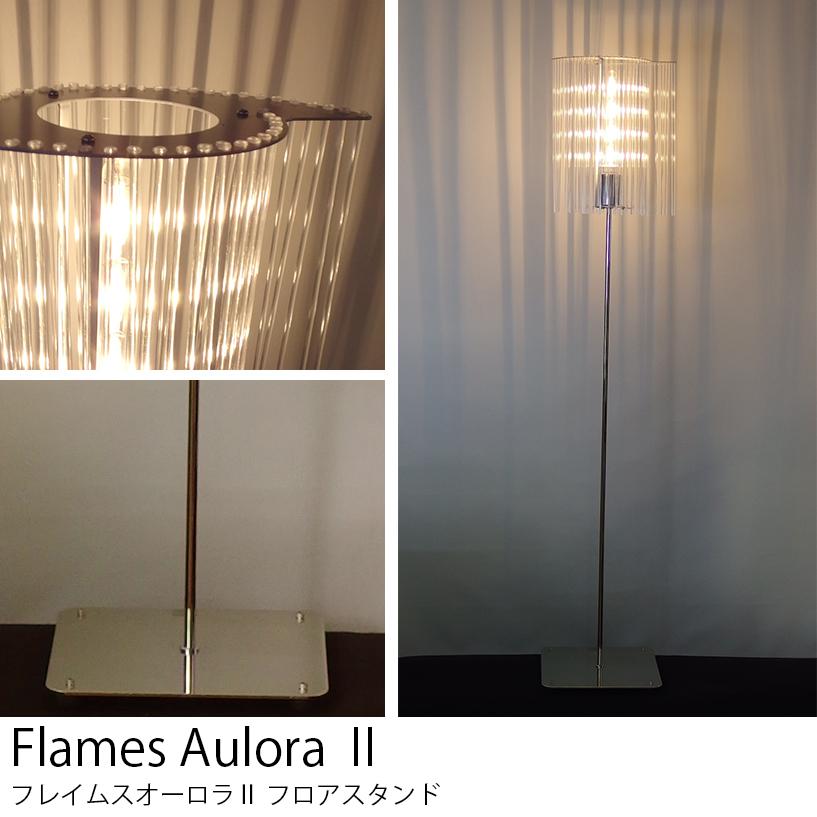 送料無料 LED電球 使用可 フロア スタンド ライト 北欧 フレイムスオーロラ2 DF-078 日本製 【Flames】フレイムス おしゃれ レトロ