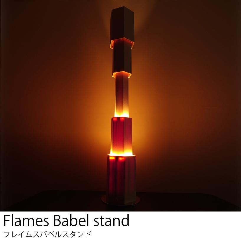 送料無料 LED電球 使用可 フロア スタンド ライト 北欧 フレイムスバベルスタンドDF-081 日本製 【Flames】フレイムス おしゃれ レトロ