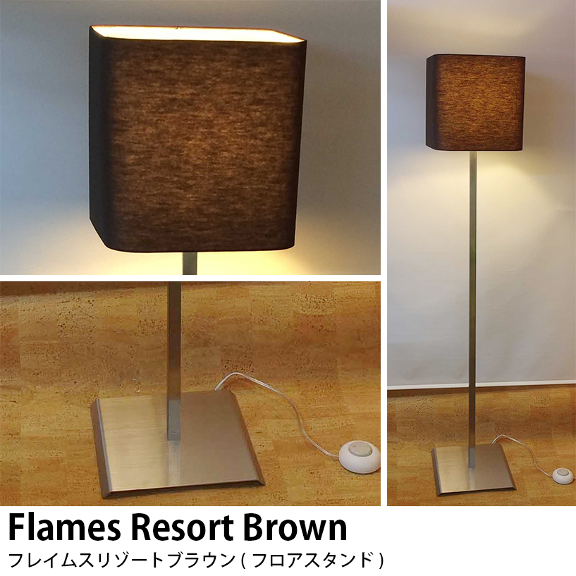 送料無料 LED電球 使用可 フロア スタンド ライト 北欧 フレイムスリゾートブラウン DF-085 日本製 【Flames】フレイムス おしゃれ レトロ
