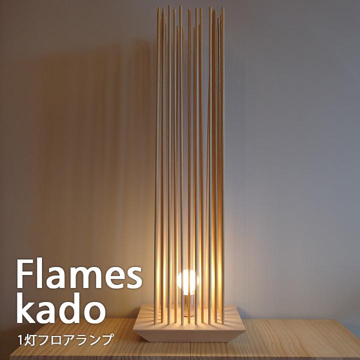 送料無料 LED電球 使用可 フロア スタンド ライト 北欧 フレイムスカド DF-089 日本製 【Flames】フレイムス おしゃれ レトロ 和風