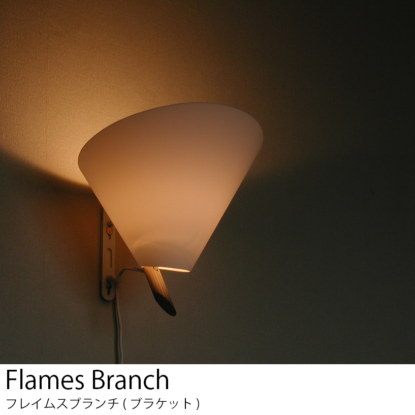 送料無料 LED電球 使用可 壁付け照明 ブラケットフレイムスブランチ DK-701 日本製 【Flames】フレイムス おしゃれ レトロ