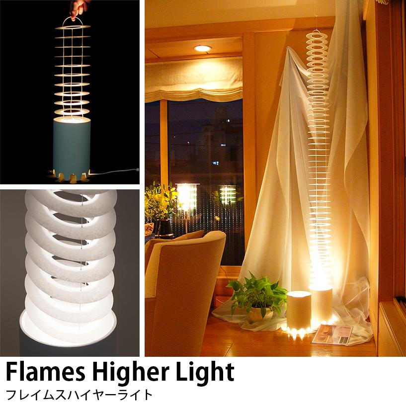 送料無料 LED電球 使用可 フロア スタンド ライト 北欧 フレイムスハイヤーライト DO-501 日本製 【Flames】フレイムス おしゃれ レトロ