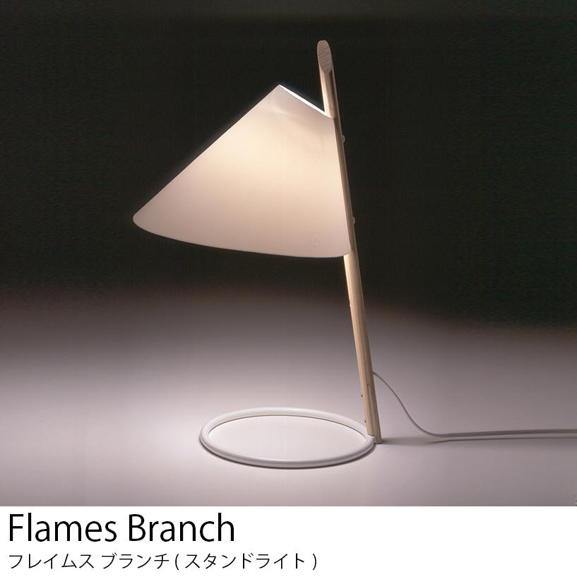 送料無料 LED電球 使用可 テーブル スタンド ライト 北欧 フレイムスブランチ DO-701 日本製 【Flames】フレイムス おしゃれ レトロ