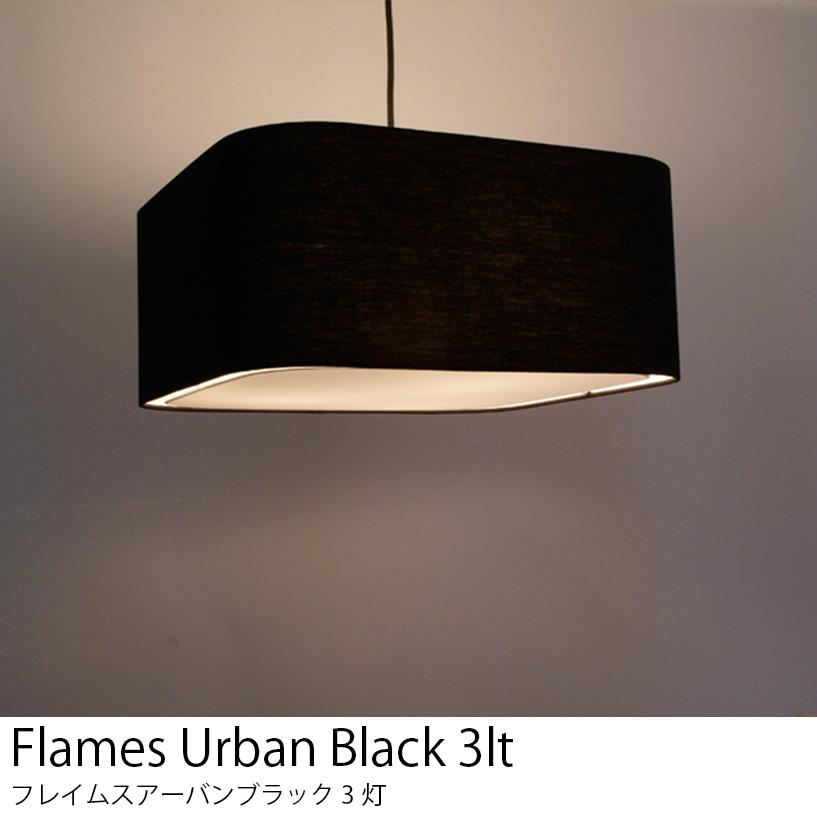 送料無料 LED電球 使用可 3灯 ペンダントライト アンティーク シーリングライト フレイムスアーバンブラック GDP-041-1B 日本製 【Flames】フレイムス おしゃれ レトロ