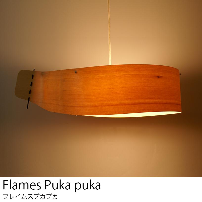 送料無料 LED電球 使用可 3灯 ペンダントライト アンティーク シーリングライト フレイムスプカプカ GDP-051 日本製 【Flames】フレイムス おしゃれ レトロ