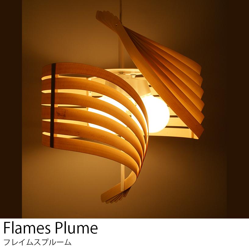 送料無料 LED電球 使用可 3灯 ペンダントライト アンティーク シーリングライト フレイムスプルーム DP-052 日本製 【Flames】フレイムス おしゃれ レトロ