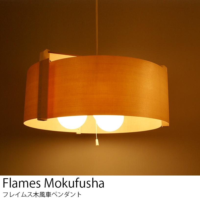 送料無料 LED電球 使用可 3灯 ペンダントライト アンティーク シーリングライト フレイムスモクフウシャ GDP-066 日本製 【Flames】フレイムス おしゃれ レトロ