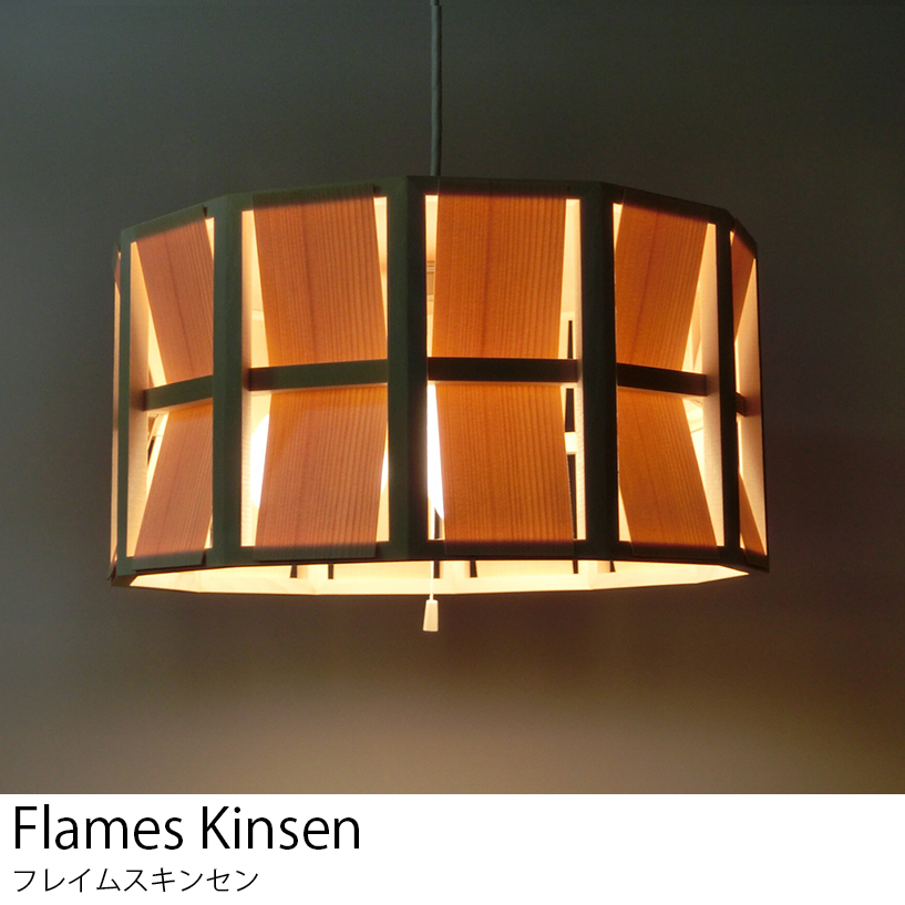 送料無料 LED電球 使用可 3灯 ペンダントライト アンティーク シーリングライト フレイムスキンセン DP-076 日本製 【Flames】フレイムス おしゃれ レトロ