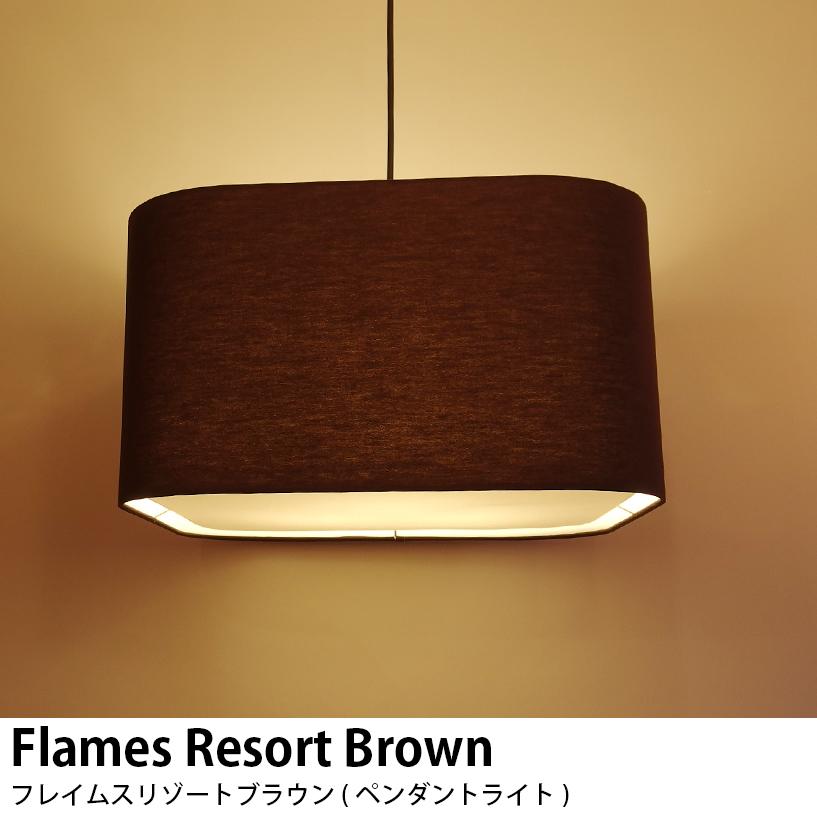 送料無料 LED電球 使用可 3灯 ペンダントライト アンティーク シーリングライト フレイムスリゾートブラウン GDP-085 日本製 【Flames】フレイムス おしゃれ レトロ