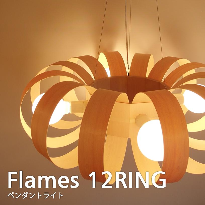 送料無料 LED電球 使用可 3灯 ペンダントライト 北欧 和風 シーリングライト フレイムス21リング GDP-094 日本製 【Flames】フレイムス おしゃれ レトロ