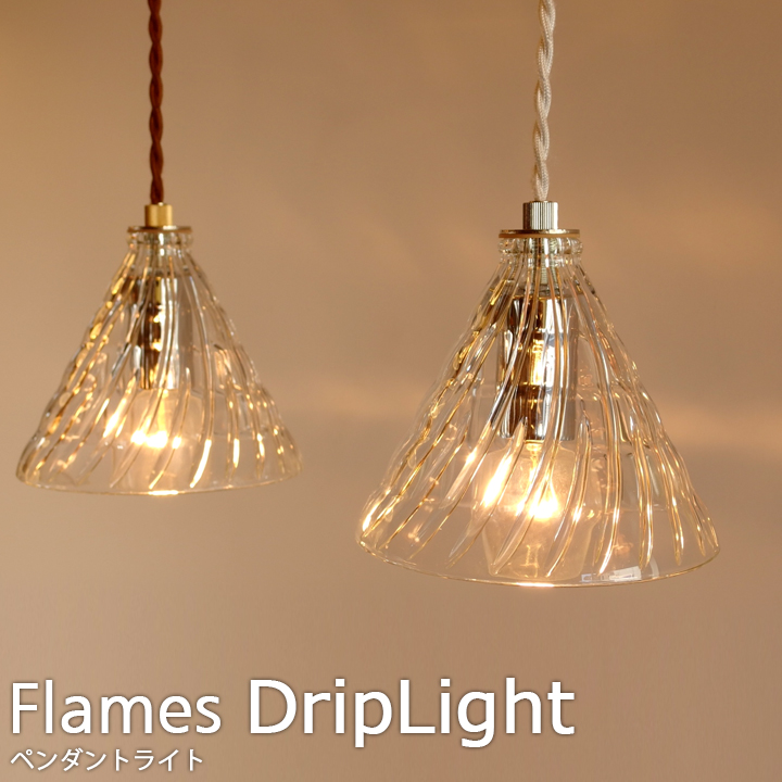 HARIOXFlames 送料無料 LED電球 使用可 1灯 ペンダントライト アンティーク シーリングライト フレイムスドリップライト DP-097 日本製 【Flames】 おしゃれ カフェ 北欧