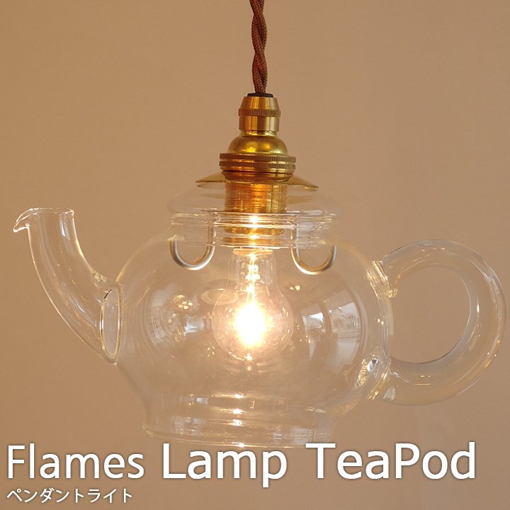 HARIOXFlames 送料無料 LED電球 使用可 1灯 ペンダントライト アンティーク シーリングライト フレイムスランプティーポット DP-098 日本製 【Flames】おしゃれ カフェ 北欧