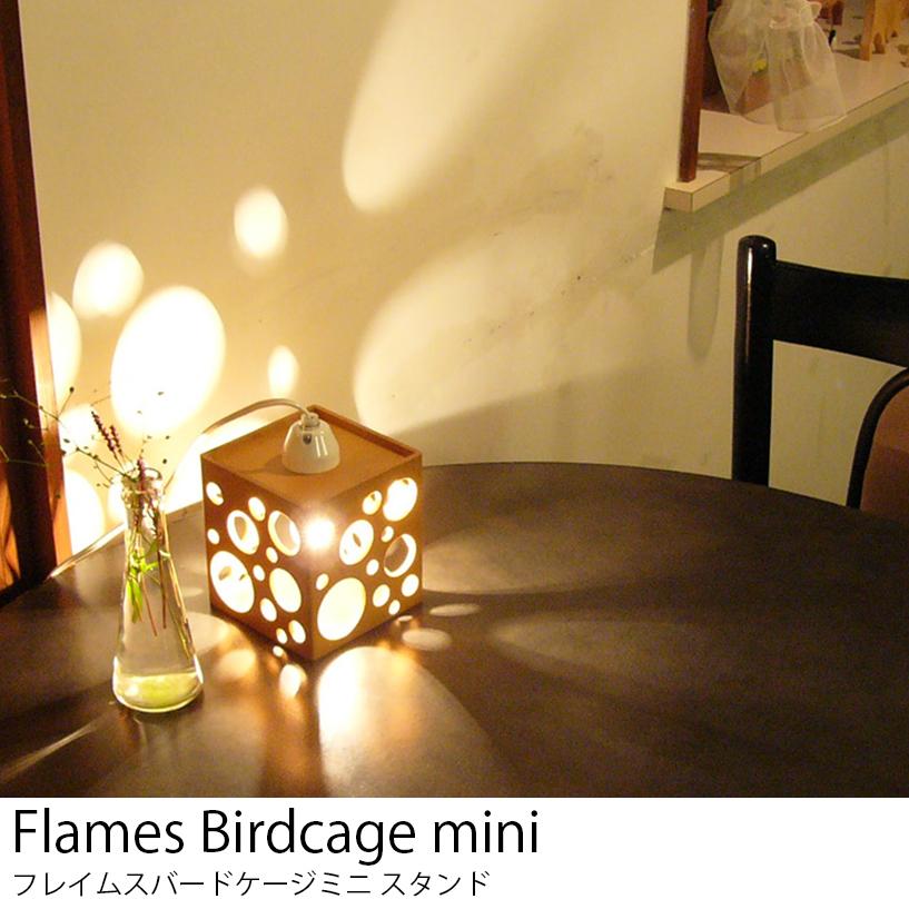 LED電球 使用可 テーブル スタンド ライト 北欧 フレイムスバードケージミニ DS-012-1LM 日本製 【Flames】フレイムス おしゃれ レトロ