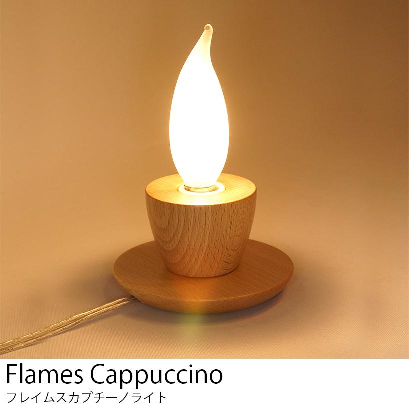 送料無料 LED電球 使用可 テーブル スタンド ライト 北欧 フレイムスカプチーノライト DS-039 日本製 【Flames】フレイムス おしゃれ レトロ