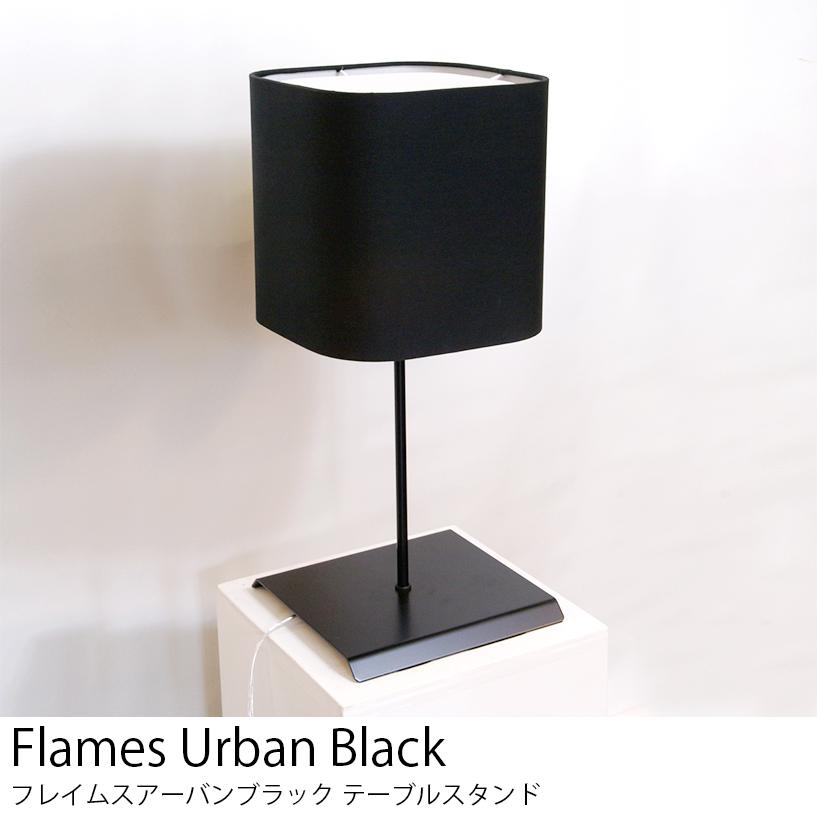 送料無料 LED電球 使用可 テーブル スタンド ライト 北欧 フレイムスアーバンブラック DS-041B 日本製 【Flames】フレイムス おしゃれ レトロ
