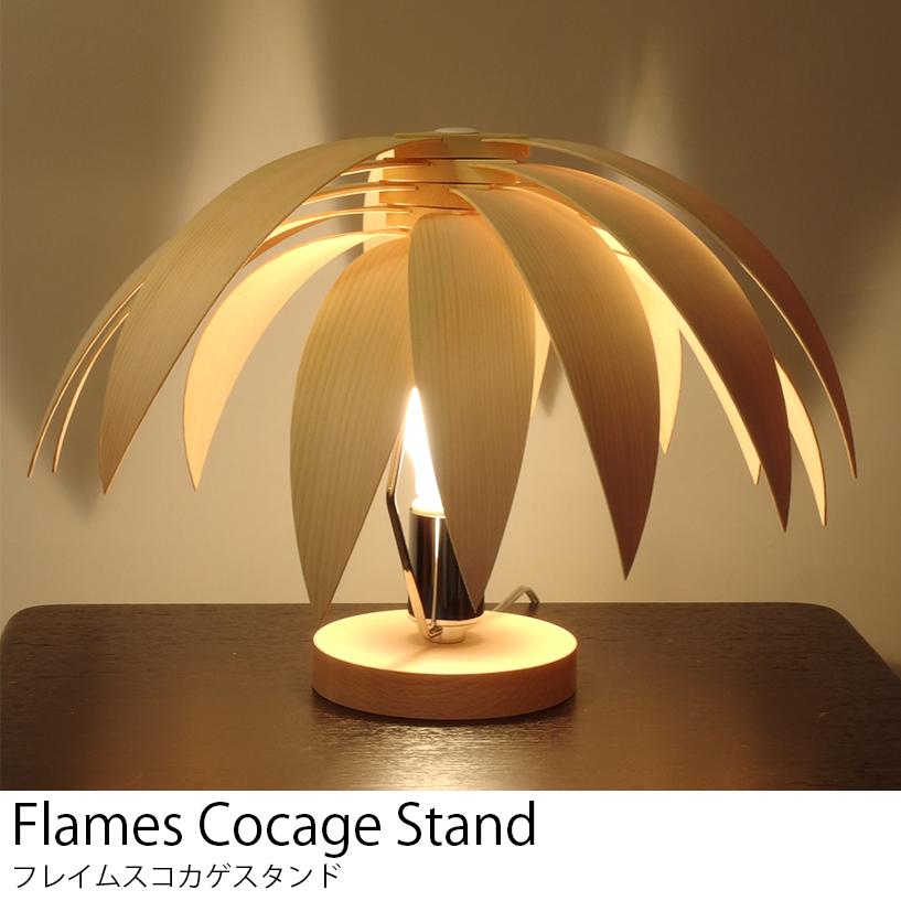 送料無料 LED電球 使用可 テーブル スタンド ライト 北欧 フレイムスコカゲスタンド DS-068 日本製 【Flames】フレイムス おしゃれ レトロ