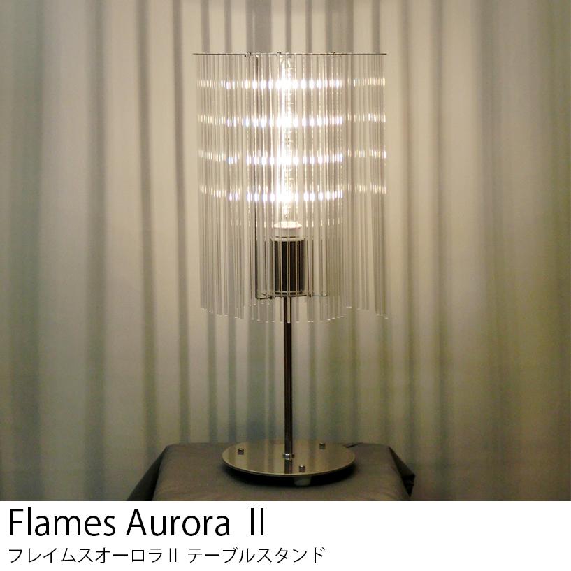 送料無料 LED電球 使用可 テーブル スタンド ライト 北欧 フレイムスオ-ロラ2 DS-078 日本製 【Flames】フレイムス おしゃれ レトロ