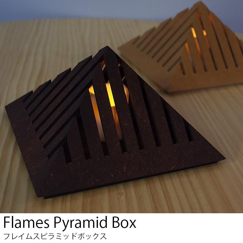 送料無料 LED電球 使用可 テーブル スタンド ライト 北欧 フレイムスピラミッドライトボックス DS-082 日本製 【Flames】フレイムス おしゃれ レトロ