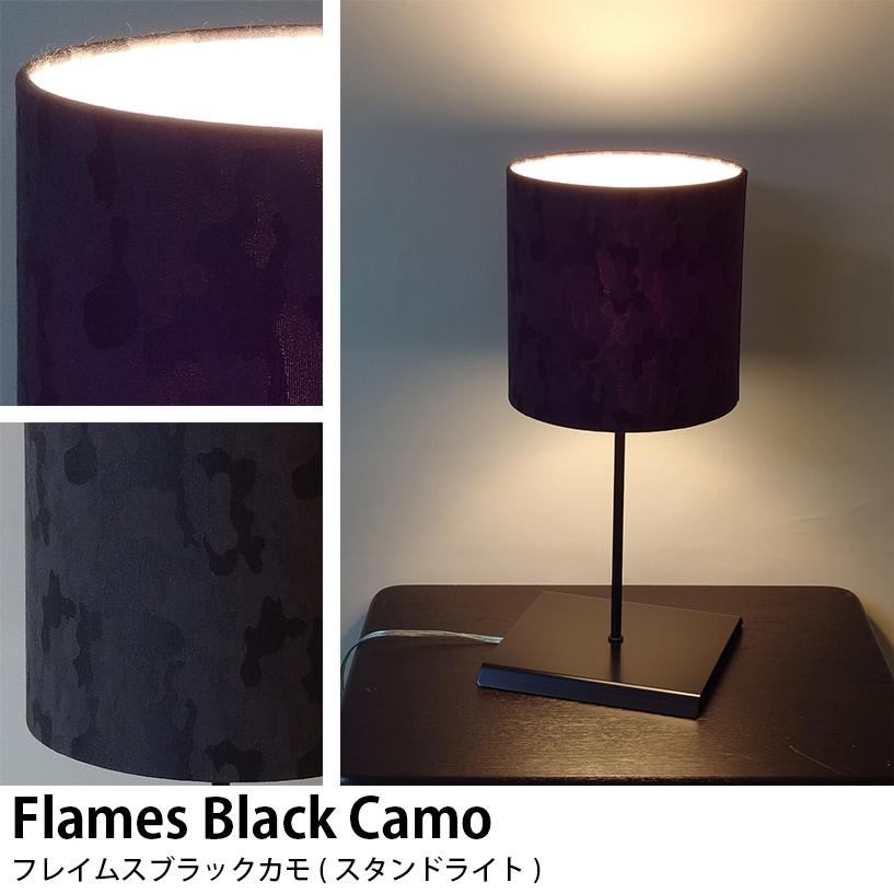 送料無料 LED電球 使用可 テーブル スタンド ライト 北欧 フレイムスブラックカモ DS-084BK 日本製 【Flames】フレイムス おしゃれ レトロ