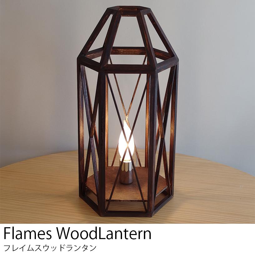 送料無料 LED電球 使用可 テーブル スタンド ライト 北欧 フレイムスウッドランタン DS-087 日本製 【Flames】フレイムス おしゃれ レトロ
