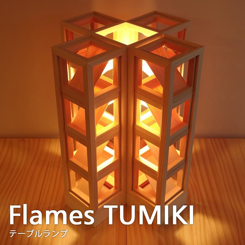 送料無料 LED電球 使用可 テーブル スタンド ライト 北欧 フレイムスツミキ DS-088/DB 日本製 【Flames】フレイムス おしゃれ レトロ 和風