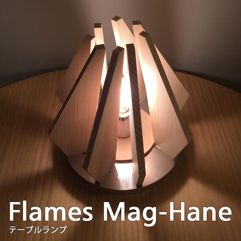送料無料 LED電球 使用可 テーブルスタンド ライト 北欧 フレイムスマグハネ DS-090 日本製 【Flames】フレイムス おしゃれ レトロ 和風 マグネット