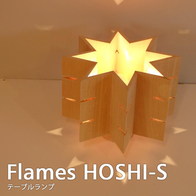 送料無料 LED電球 使用可 テーブル スタンド ライト 北欧 フレイムスホシ DS-092 日本製 【Flames】フレイムス おしゃれ レトロ