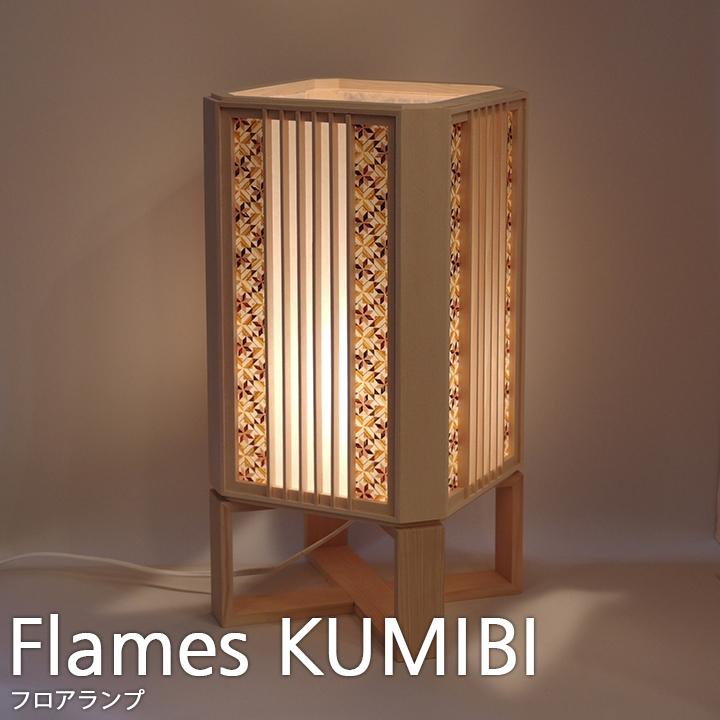 送料無料 LED電球 使用可 テーブルスタンド ライト 北欧 フレイムスクミビ組美 DS-096 日本製 【Flames】フレイムス おしゃれ レトロ 和風 寄木