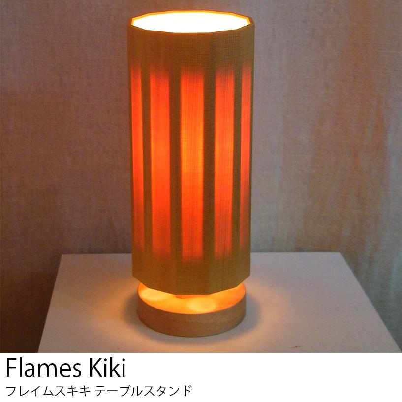 送料無料 LED電球 使用可 テーブル スタンド ライト 北欧 フレイムスキキスタンド DS-101 日本製 【Flames】フレイムス おしゃれ レトロ