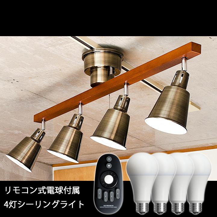 送料無料 シーリングライト 4灯 リモコン式 LED電球 付属 CC-SPOT-W4 スポットライト カフェ風 お洒落 モダン 北欧 レトロ ウッドバー ウッド 天井照明 おしゃれ
