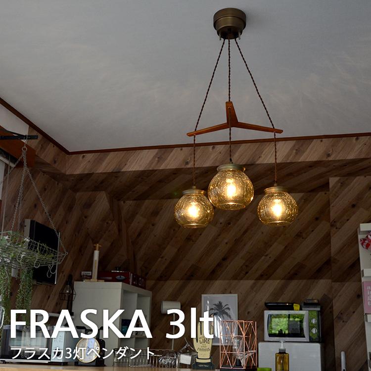 送料無料 電球付き 3灯 ペンダントライト アンティーク シーリングライト FLASKA フラスカ おしゃれ レトロ ガラス モダン みかん
