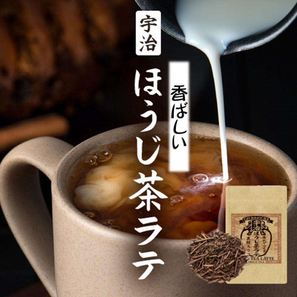ほうじ茶 ラテ