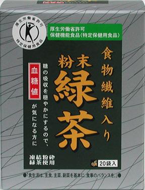 粉末緑茶-食物繊維入 箱入 本日限定 SALENEW大人気!
