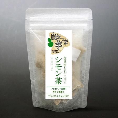 島根県産シモン芋(白さつまいも)100%使用した、新しいハーブティーです。 【健康茶】 シモン茶ティーバッグ 2g×15包