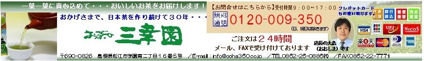お茶の三幸園:日本茶専門店「お茶の三幸園」は、一葉一葉に真心込めてお届けします。