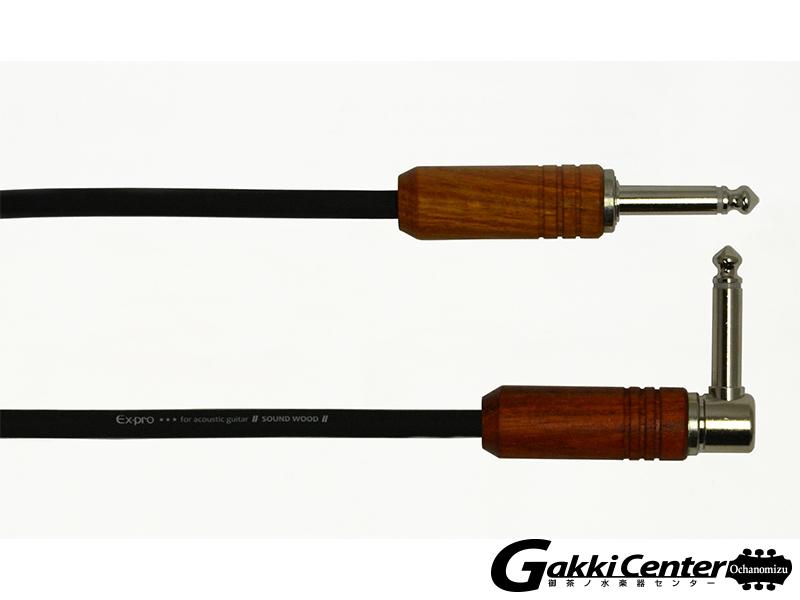 Ex-pro アコースティックギター用ケーブル「SOUND WOOD」 SWC-5LS 5M