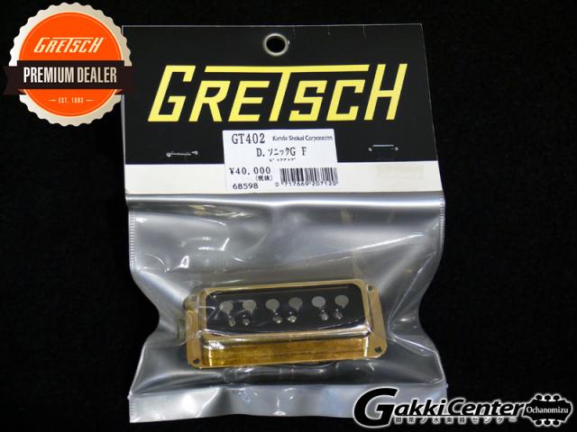 Gretsch Pickup GT402F ダイナソニック/ゴールド/フロント【店頭在庫品】