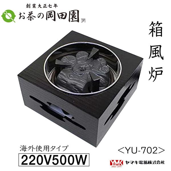 YU-702 ヤマキ電熱器 箱風炉 220V500W 【 海外使用可 】風炉用 (表流·裏流)